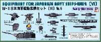 WW2 日本海軍艦船装備セット 6