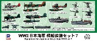 WW2 日本海軍艦船装備セット 7