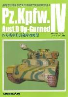4号戦車D長砲身型改修型
