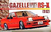 フジミ1/24 インチアップシリーズ (スポット)ニッサン ガゼール クーペ ターボ RS-X (S-12)