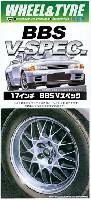 フジミ1/24 パーツメーカーホイールシリーズBBS Vスペックホイール (17インチ)