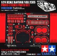 タミヤディテールアップパーツシリーズ (自動車モデル)レイブリック NSX 2005 エッチングパーツセット