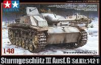 タミヤ1/48 ミリタリーミニチュアシリーズドイツ 3号突撃砲 G型