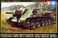 タミヤ1/48 ミリタリーミニチュアシリーズソビエト自走砲 SU-122
