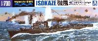 アオシマ1/700 ウォーターラインシリーズ日本駆逐艦 磯風 1945