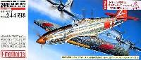 ファインモールド1/72 航空機陸軍3式戦闘機 飛燕 1型丙 飛行第244戦隊 (小林照彦戦隊長フィギュア付)