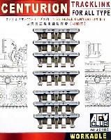 センチュリオン戦車 全タイプ共通キャタピラ (可動式)