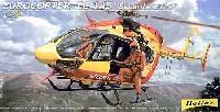 エレール1/72 エアクラフトユーロコプター EC145 セキュリティーシビル