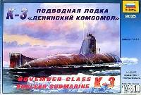 ズベズダ1/350 艦船モデルロシア ノヴェンバー級原子力潜水艦 K-3