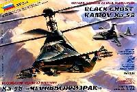 ズベズダ1/72 エアクラフト プラモデルカモフ Ka-58 ステルスヘリ