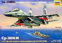 ズベズダ1/72 エアクラフト プラモデルスホーイ Su-30KN 戦闘機