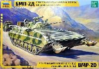 ズベズダ1/35 ミリタリーソビエト 歩兵戦闘車 BMP-2D