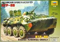 ズベズダ1/35 ミリタリーロシア BTR-80 兵員輸送車