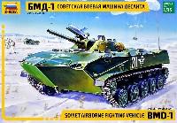 ズベズダ1/35 ミリタリーロシア BMD-1 空挺戦車