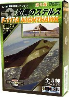 童友社1/144 現用機コレクションF-117A ナイトホーク 漆黒のステルス