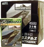 童友社1/144 現用機コレクションF-117A ナイトホーク 漆黒のステルス (1BOX)