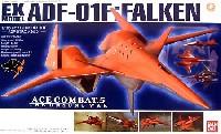 バンダイEXモデルADF-01F ファルケン