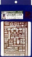 ピットロード1/700 エッチングパーツシリーズ日本海軍戦艦 扶桑用 エッチングパーツ
