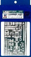 ピットロード1/700 エッチングパーツシリーズ日本海軍戦艦 山城用 エッチングパーツ