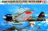 タミヤ1/48 傑作機シリーズ日本海軍 零式艦上戦闘機 32型 (A6M3)