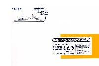 海上自衛隊海洋観測艦 ふたみ (AGS5102)