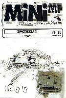 紙でコロコロ1/144 ミニミニタリーフィギュア3号突撃砲A型
