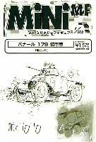 紙でコロコロ1/144 ミニミニタリーフィギュアパナール 178 装甲車