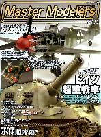 芸文社マスターモデラーズマスターモデラーズ Vol.33 (2006年5月)