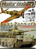 芸文社マスターモデラーズマスターモデラーズ Vol.35 (2006年7月)