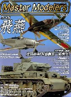 芸文社マスターモデラーズマスターモデラーズ Vol.36 (2006年8月)