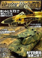 芸文社マスターモデラーズマスターモデラーズ Vol.37 (2006年9月)