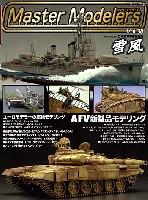 芸文社マスターモデラーズマスターモデラーズ Vol.38 (2006年10月)