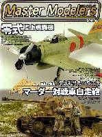 芸文社マスターモデラーズマスターモデラーズ Vol.39 (2006年11月)