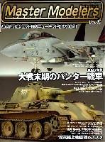 芸文社マスターモデラーズマスターモデラーズ Vol.40 (2006年12月)