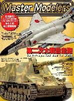 芸文社マスターモデラーズマスターモデラーズ Vol.43 (2007年3月)