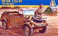 キューベル ワーゲン (VW Kdf.1 Typ82)
