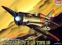 アカデミー1/48 Scale Aircraftsポリカリポフ I-16 TYPE 10