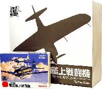日本海軍 零式艦上戦闘機 (1BOX)