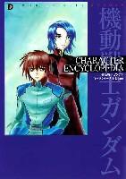 アスキー・メディアワークスDセレクション機動戦士ガンダム キャラクター 大全集 2006