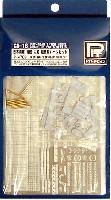 ピットロードグレードアップパーツ シリーズ日本海軍 戦艦 大和 最終時 パーツセット