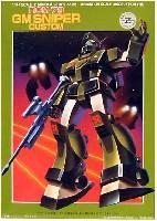 バンダイ機動戦士 ZガンダムRGM-79 ジムスナイパー カスタム