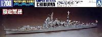 アオシマ1/700 ウォーターラインシリーズ スーパーディテール日本重巡洋艦 筑摩 1941 (スーパーデティール)