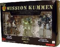 ミッション クメン (ベルゼルガ・マーシィドッグ・ダイビングビートル)