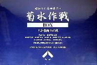 菊水作戦BOX -大和最後の決戦- (10艦セット)