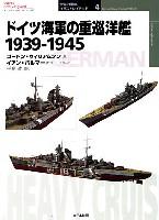 大日本絵画世界の軍艦 イラストレイテッドドイツ海軍の重巡洋艦 1939-1945