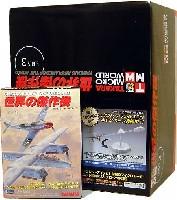 世界の傑作機 Series3 (1BOX)
