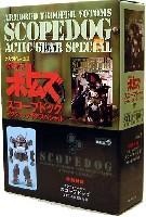 アスキー・メディアワークス電撃HOBBY BOOKS装甲騎兵ボトムズ アクティックギア スペシャル (アクティックギア付)