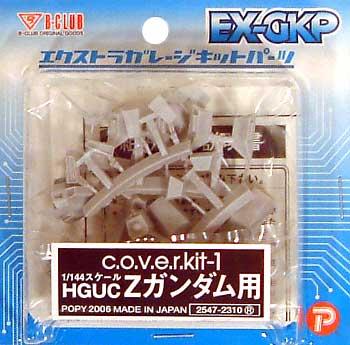 HGUC Zガンダム用セットレジン(Bクラブc・o・v・e・r-kitシリーズNo.2547)商品画像