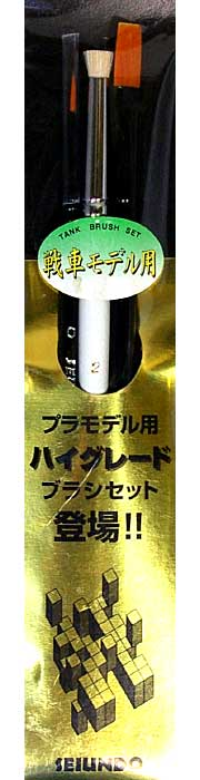 戦車モデル用 ブラシセット筆(SEIUNDOハイグレードブラシセットNo.670022)商品画像