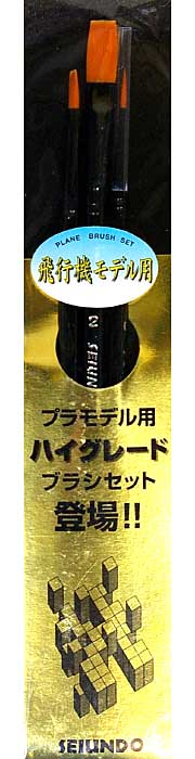 飛行機モデル用 ブラシセット筆(SEIUNDOハイグレードブラシセットNo.670039)商品画像